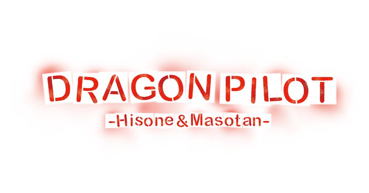 Shinji Higuchi Presents Premiere Screening Of Dragon Pilot At